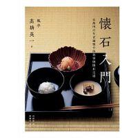 【预订】 正版:�咽�入�T:京都四百年老�m瓢亭的茶事�c�咽�之道17[��浩斯]