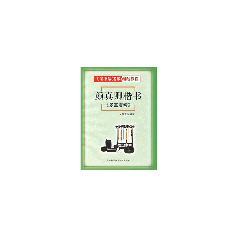 【旧书二手书8新正版】颜真卿楷书《多宝塔碑》 施志伟著 9787543932821 上海科学技术文献出版社正版二手八新正版,无缺页。