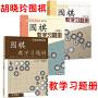 5折特惠 围棋教学习题册入门+入门初级+初级 3册 胡晓苓