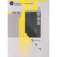 【二手书旧书8成新】劳动法 (第三版)关怀 9787300092065