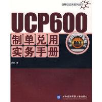 【旧书二手书9成新】UCP600制单兑用实务手册 顾民 9787811341119 对外经济贸易大学出版社