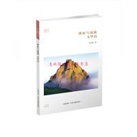 禅林与地藏九华山(华夏文库)中州古籍 正版书籍