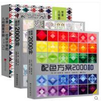 3本套装 配色方案图案设计2000种几何图案手册 平面设计师素材基础教程书创意视觉设计配色设计原理色彩搭配服装设计参考