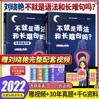 现货云图2021刘晓艳考研英语一二长难句不就是语法和长难句吗搭何凯文考研英语长难句解密