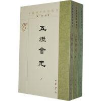 五灯会元(上中下册)―― 中国佛教典籍选刊