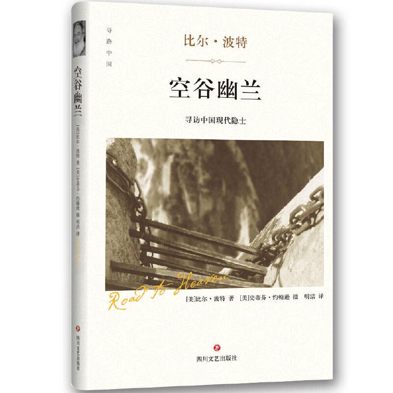 空谷幽兰(精装版)寻访中国现代隐士,欢乐颂2赵医生同款手边书,安妮宝贝作序推荐。