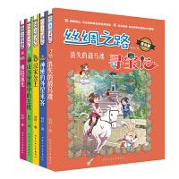 丝绸之路寻宝记(1-5)漫画版