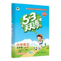 53天天练小学语文五年级上册RJ(人教版)2020年秋(含答案册及课堂笔记,赠测评卷)