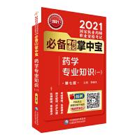 ��W��I知�R(一)(第七版)(2021��家��I�����I�Y格考�必�淇键c速�掌中��)
