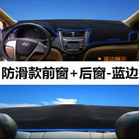 现代新老款瑞纳汽车装饰用品改装配件车内饰中控仪表台避光防晒垫SN7033