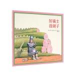 《好骑士没胡子》另一个角度看待勇敢和伟大 读小库绘本 3-6岁 读库童书