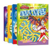 咸蛋超人奥特曼超级大迷宫书籍全套4册 3-5-6-7-8岁走迷宫书5-6岁益智找不同书 儿童迷宫