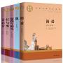 简爱+飘+红与黑+傲慢与偏见+茶花女性人格魅力文学小说名著名家名译 世界名著中小学生课外读物 书籍