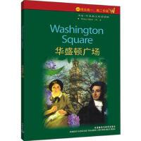 华盛顿广场(第4级上.适合高一.高二)(书虫.牛津英汉双语读物)――家喻户晓的英语读物品牌,销量超6