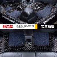 起亚K2/K3/K4智跑KX3狮跑KX5福瑞迪K5焕驰凯绅全包围脚垫专车专用