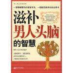 滋补男人头脑的智慧,新世界出版社,黎靖,张玉辉9787510401862