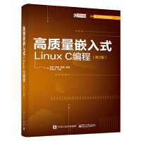 高质量嵌入式Linux C编程(第2版)