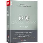 好睡:新的睡眠科学与医学 杨定一 简体中文版图书