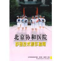 北京协和医院护理技术操作指南