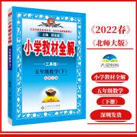 2020春 金星教育小学教材全解数学五5年级下册北师大版BS版 5年级数学下册教材全解