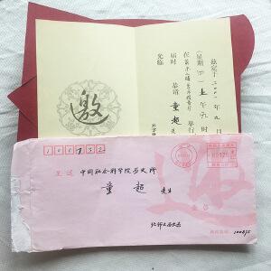 童超旧藏 庆祝何兹全教授从事教学科研七十周 请柬