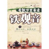 【二手旧书9成新】 香飘万里爱铁观音 南国嘉木 中国市场出版社