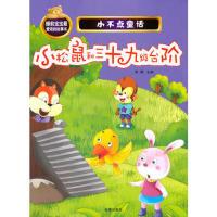 小松鼠和三十九级台阶-小不点童话 李佩 9787518601400