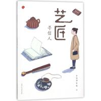 艺匠寻信人 上海人民美术出版社
