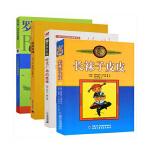 正版 长袜子皮皮 夏洛的网 了不起的狐狸爸爸 时代广场的蟋蟀 6-12周岁 儿童文学畅销读物 三四五年级小学生课外阅读