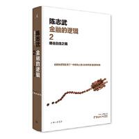金融的逻辑2:通往自由之路(新版) 陈志武 9787542662293 上海三联书店 新华书店 品质保障