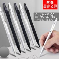 晨光本味金属自动铅笔低重心笔芯0.5小学生儿童用自动铅写不断笔HB0.7铅芯绘图绘画活动铅笔考试按动自动笔