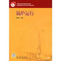 【新书店正版】锅炉运行 李增枝 中国电力出版社 9787508354255