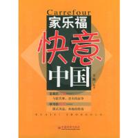 家乐福快意中国 吴�d 中国经济出版社 9787501762453
