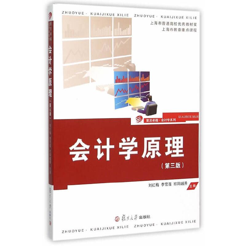卓越·会计学系列:会计学原理(第三版)