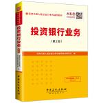 圣才教育·保荐代表人胜任能力考试辅导教材投资银行业务(第2版)(赠送电子书大礼包)