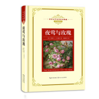 夜莺与玫瑰:新课标―长江名著名译(世界文学名著名译典藏 全译插图本)