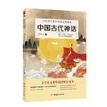 中国古代神话 统编小学语文教材(四年级上)快乐读书吧推荐书目 精选《盘古开天》《女娲造人》《厉害的烛龙神》等65篇经典