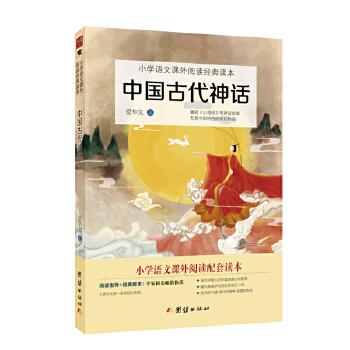 中国古代神话(四年级上)(pdf+txt+epub+azw3+mobi电子书在线阅读下载)