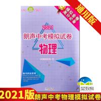2021版朗声中考模拟试卷 物理 模拟金卷 高分 中考物理试卷2021版