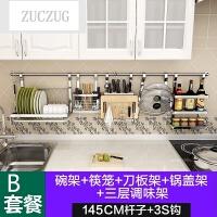 ZUCZUG304不锈钢挂杆厨房置物架 壁挂墙上刀架调味收纳架厨卫挂件挂架挂