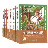 (6册)大冒险系列丛书