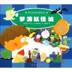 梦游妖怪城/数学游戏故事绘本