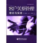 客户关系管理理论与实务杨路明著9787505398047电子工业出版社