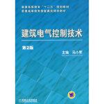 建筑电气控制技术(第2版) 9787111372363 马小军 机械工业出版社 新华书店 正品保障