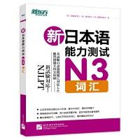 新东方 新日本语能力测试N3词汇