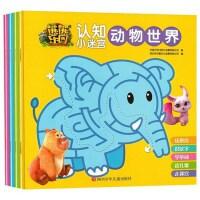 4册童书 熊熊乐园认知小迷宫大冒险书  儿童专注力训练书籍熊出没迷宫书 3-4岁-5-6-7-8岁益智游戏书幼儿逻辑思维捉迷藏找一找智力开发