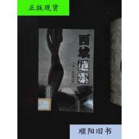 【二手旧书9成新】西域谜案(上册) /龚培德 新疆美术摄影出版社