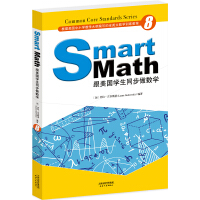 Smart Math:跟美国学生同步做数学(彩色英文版 Grade 8)