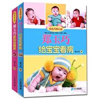 郑玉巧育儿经系列 教妈妈喂养 给宝宝看病 全2册 婴幼儿宝宝辅食营养百科全书 新手妈妈 为了宝宝手册