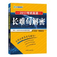 文都教育 何凯文 2017考研英语长难句解密 何凯文著 9787502265878 原子能出版社